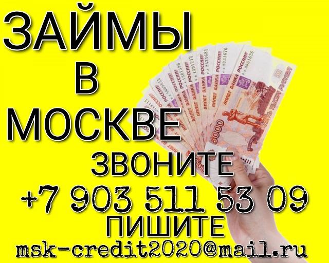 Реальное кредитование займы в Москве, до 3-х млн руб. Оплата по факту.