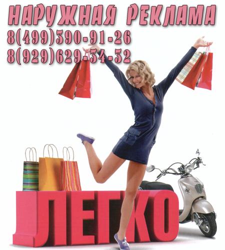 Баннеры в Люберцах стенды Котельники штендеры Жулебино наклейки Кожухово