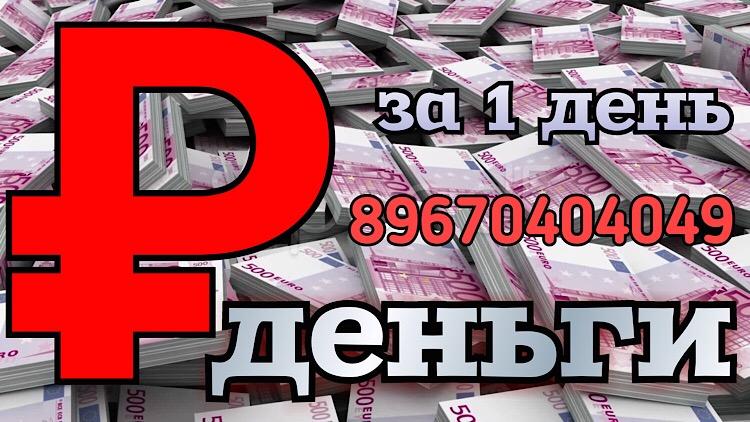 Займ под залог жилой и коммерческой недвижимости в Москве и МО