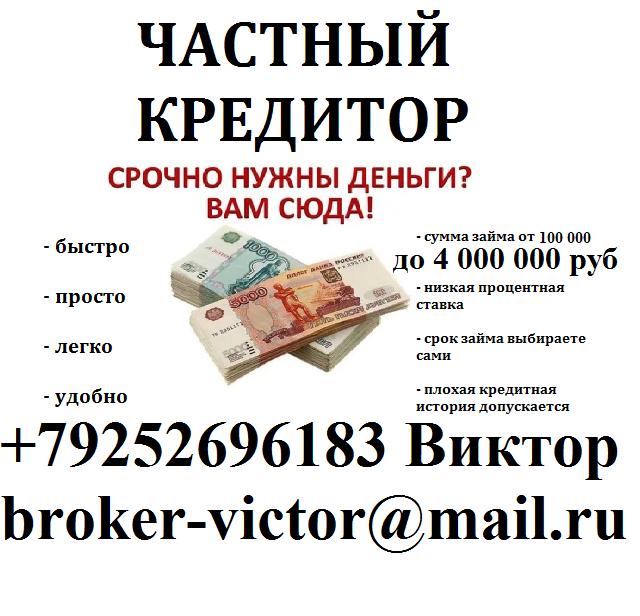 Частный займ денег с любой историей. Без залога до 4 млн руб.