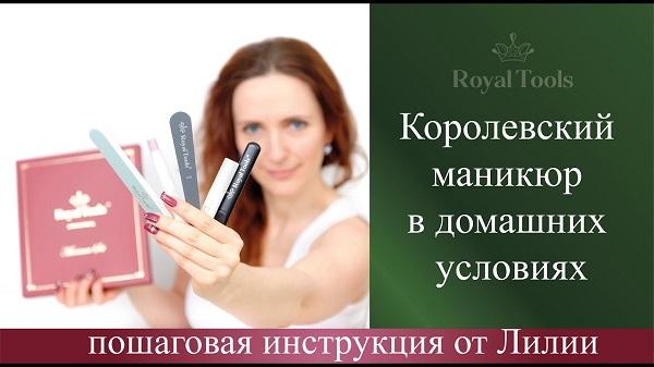 Королевский необрезной маникюр дома от Royal Tools