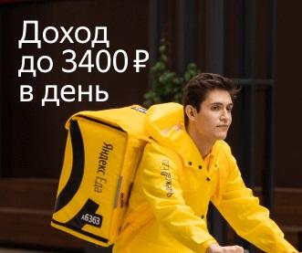 Работа курьером до 3200-3400 рублей день присоединяйся