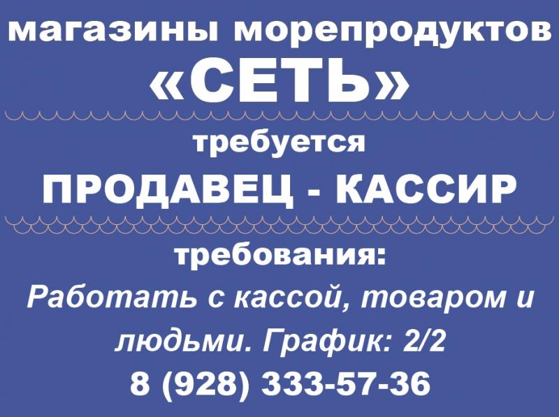ТРЕБУЕТСЯ ПРОДАВЕЦ-КАССИР В  МАГАЗИНЫ МОРЕПРОДУКТОВ