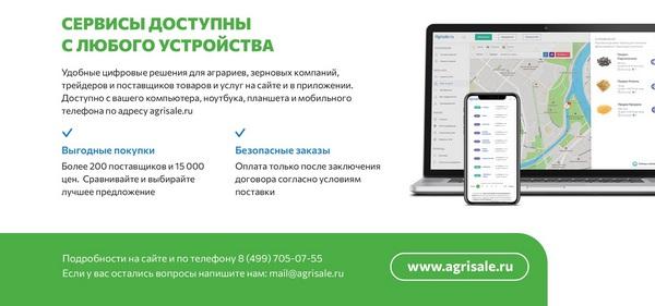 Быстрая продажа урожая на Agrisale.ру бесплатно для фермеров