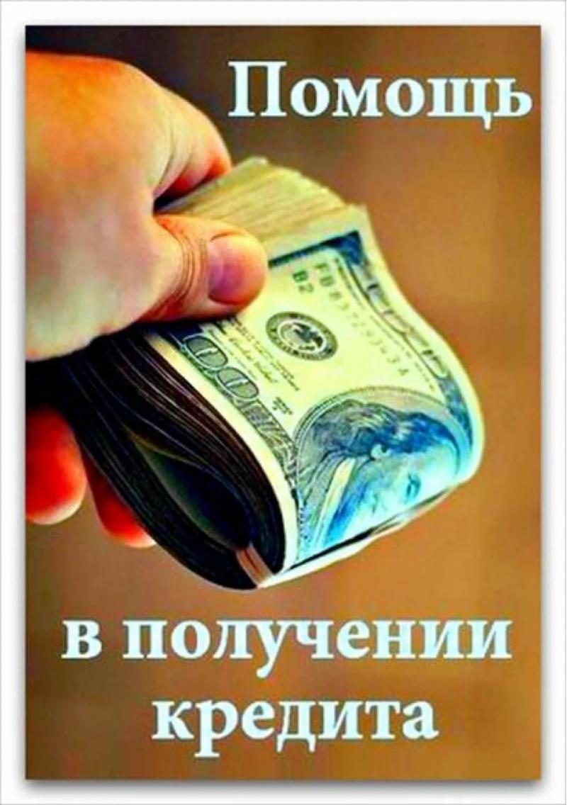 Финансовые трудности Есть решение.