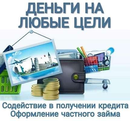Реальная помощь от частного кредитора займы до 2 000 000рублей